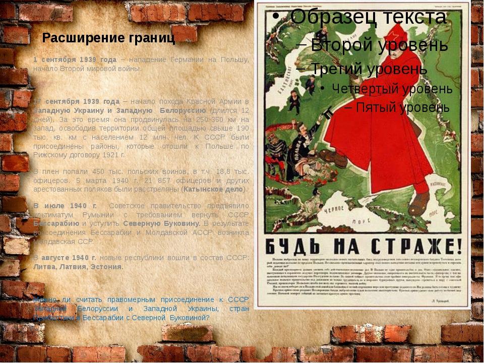 Советско-финляндская война 30 ноября 1939г. – 12 марта 1940г. *«Зимняя» война...