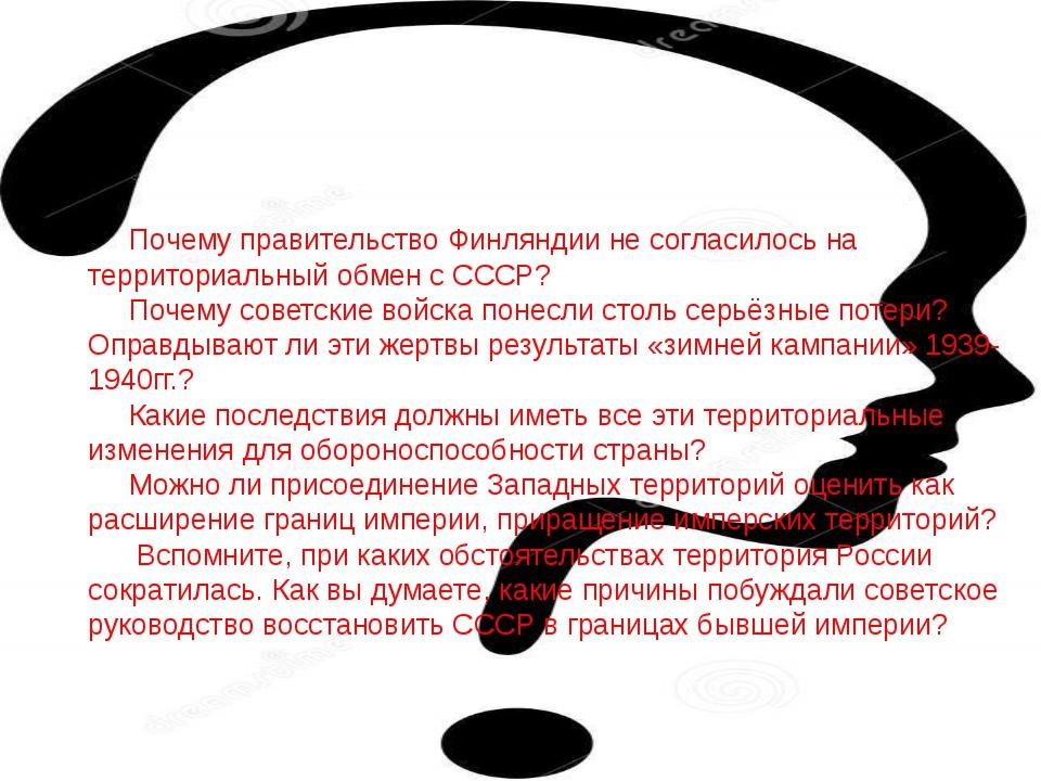 Закрепление знаний: Выполнение кроссворда «Советская внешняя политика в 20-30...