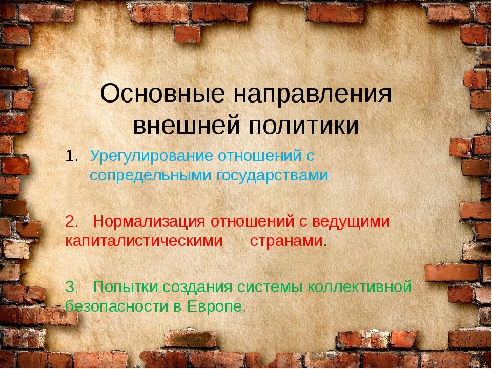 Основные направления внешней политики Урегулирование отношений с сопредельны...