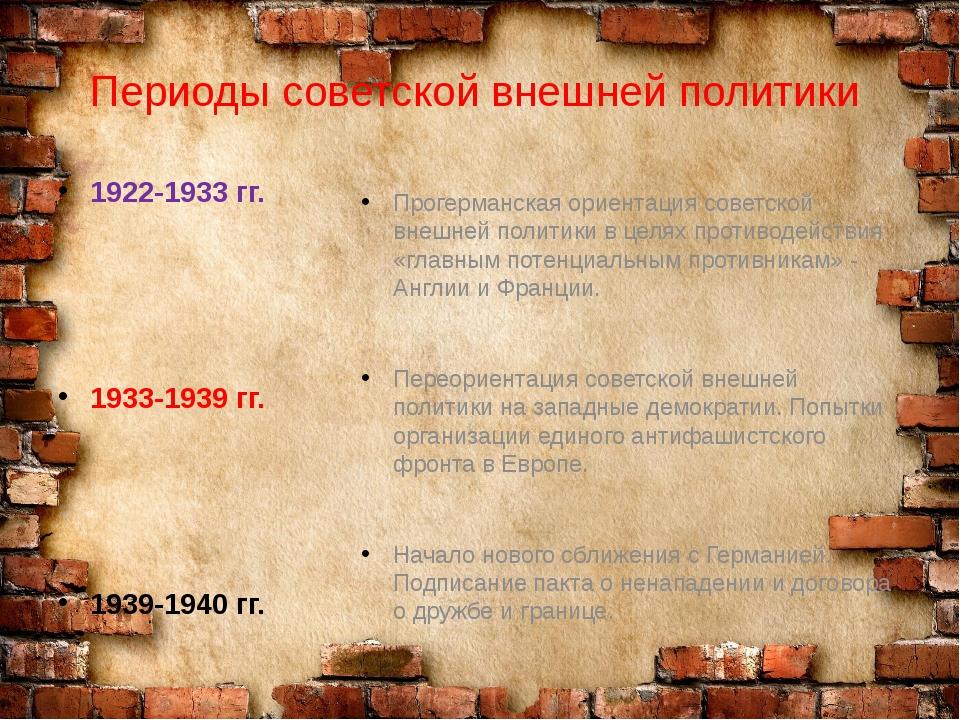 Периоды советской внешней политики 1922-1933 гг. 1933-1939 гг. 1939-1940 гг....