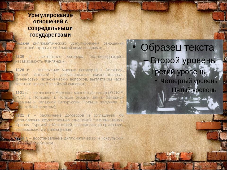Урегулирование отношений с сопредельными государствами Задача дипломатическог...