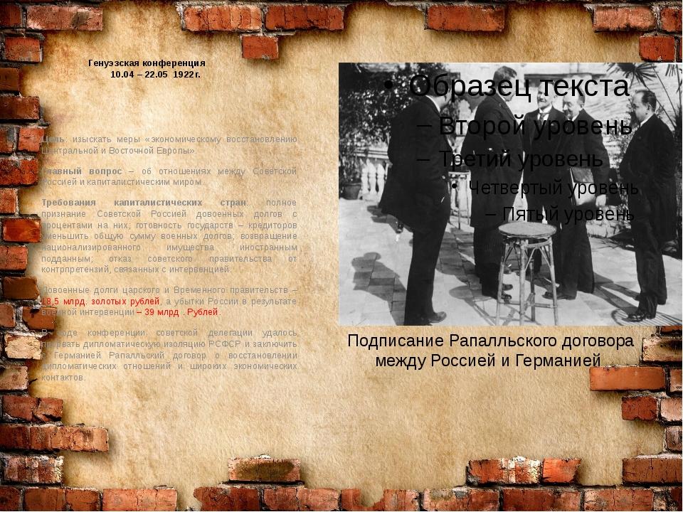 «Полоса признания» 1924-1925 гг. В 1924г.– установлены дипломатические отноше...