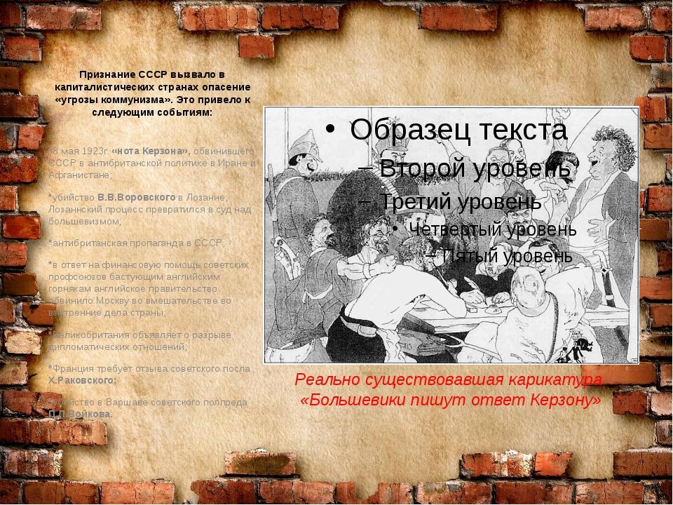 Двойственность советской внешней политики С одной стороны, советская диплома...