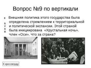 Вопрос №9 по вертикали Внешняя политика этого государства была определена стр