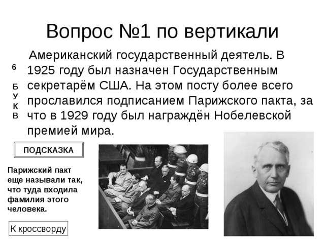 Вопрос №1 по вертикали Американский государственный деятель. В 1925 году был...