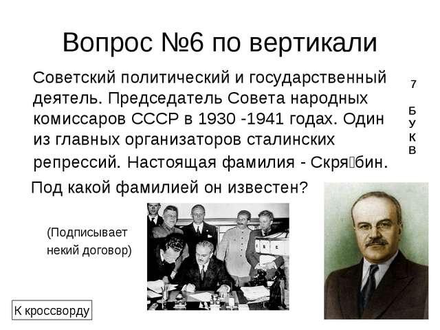 Вопрос №6 по вертикали Советскийполитический и государственный деятель. Пре...