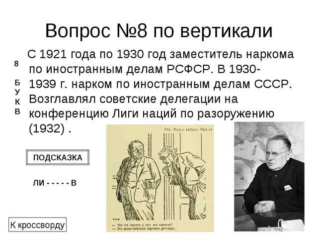 Вопрос №8 по вертикали С 1921 года по 1930 год заместитель наркома по иностра...