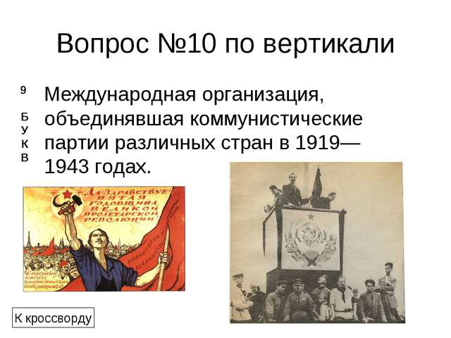Вопрос №10 по вертикали Международная организация, объединявшая коммунистичес...