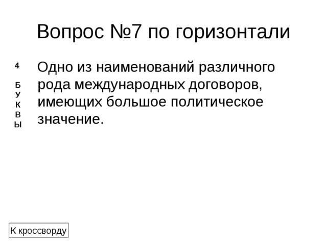 Вопрос №7 по горизонтали Одно из наименований различного родамеждународных д...