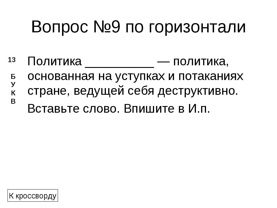 Вопрос №9 по горизонтали Политика __________— политика, основанная на уступк...