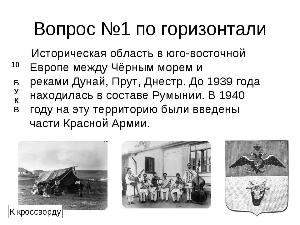 Вопрос №1 по горизонтали Историческая областьв юго-восточной Европе междуЧё...
