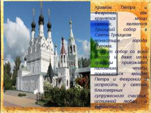 Храмом Петра и Февронии, где хранятся мощи святых, является Троицкий собор в
