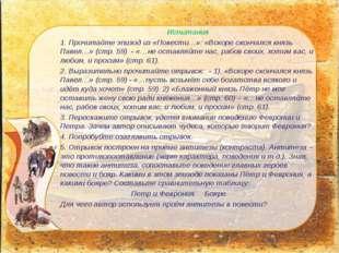 Испытания 1. Прочитайте эпизод из «Повести…»: «Вскоре скончался князь Павел…