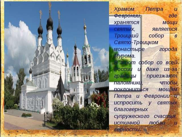 Храмом Петра и Февронии, где хранятся мощи святых, является Троицкий собор в...