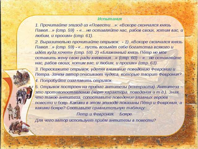 Испытания 1. Прочитайте эпизод из «Повести…»: «Вскоре скончался князь Павел…...