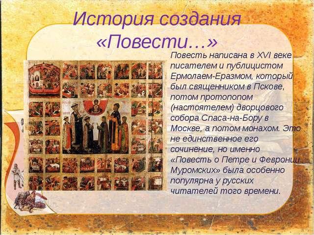 История создания «Повести…» Повесть написана в XVI веке писателем и публицист...