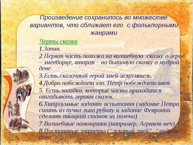 Черты сказки Зачин. Первая часть похожа на волшебную сказку о герое – змеебор...