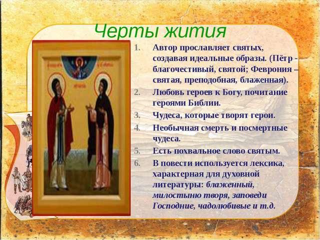 Черты жития Автор прославляет святых, создавая идеальные образы. (Пётр - благ...