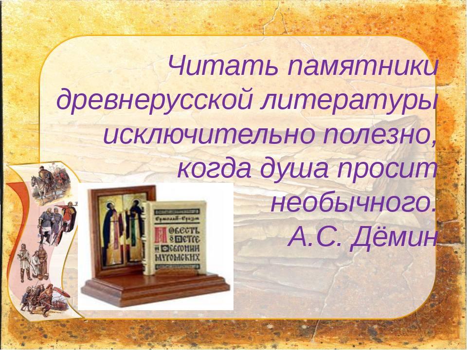 Читать памятники древнерусской литературы исключительно полезно, когда душа п...