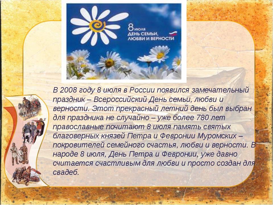 В 2008 году 8 июля в России появился замечательный праздник – Всероссийский...
