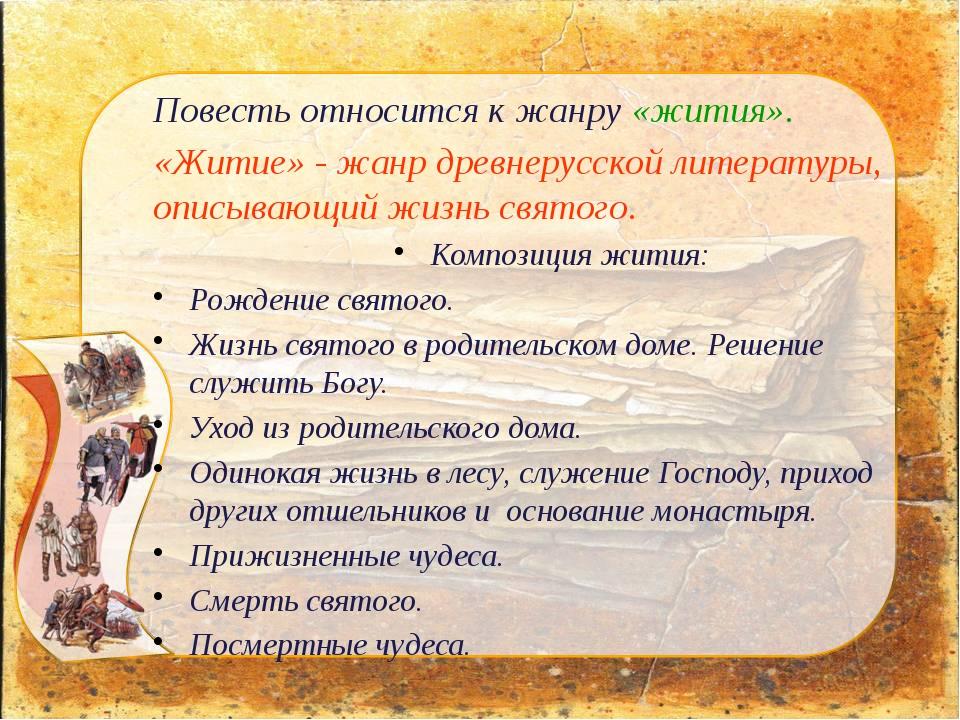 Повесть относится к жанру «жития». «Житие» - жанр древнерусской литературы, о...