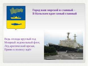 Город наш морской и славный – В Кольском крае самый главный Ведь отсюда кругл