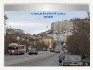На улицах Заполярной столицы сегодня