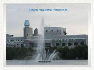 Областной Драматический театр Дворец творчества «Лапландия»