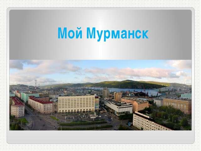 Мой Мурманск