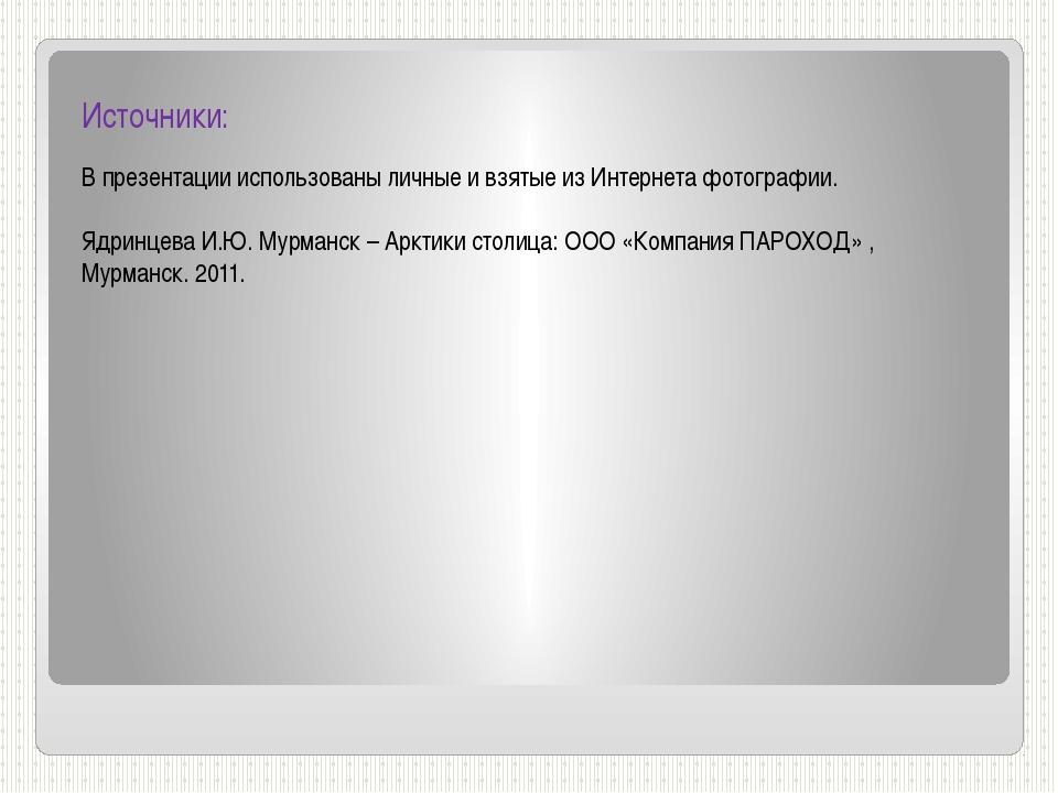 Источники: В презентации использованы личные и взятые из Интернета фотографии...
