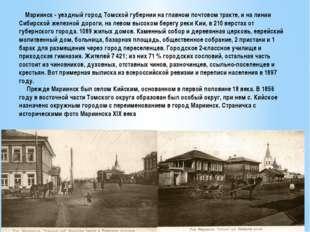 Мариинск - уездный город Томской губернии на главном почтовом тракте, и на л
