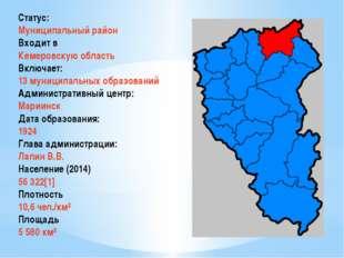 Статус: Муниципальный район Входит в Кемеровскую область Включает: 13 муни