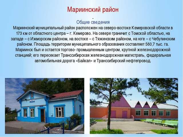 Мариинский район Общие сведения Мариинский муниципальный район расположен на...