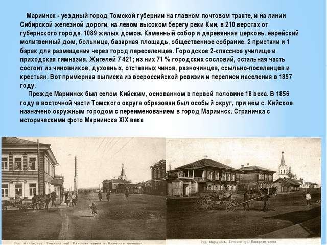 Мариинск - уездный город Томской губернии на главном почтовом тракте, и на л...