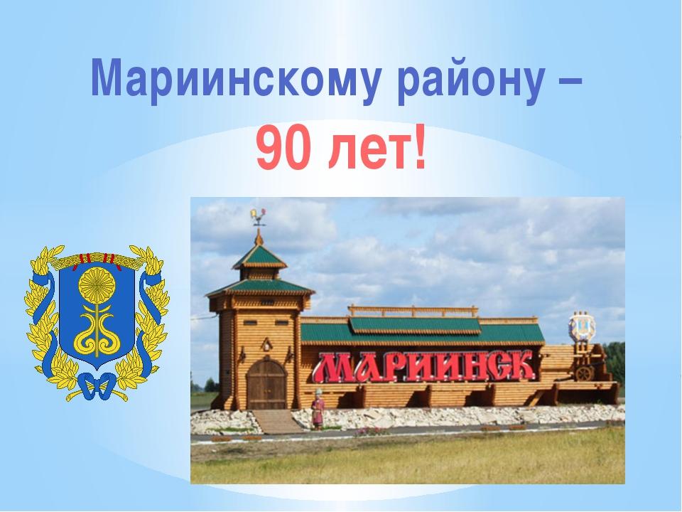 Мариинскому району – 90 лет!