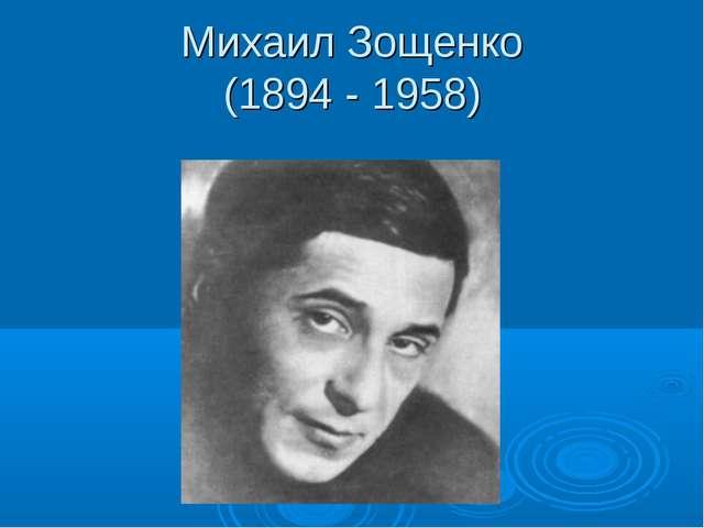 Михаил Зощенко (1894 - 1958)