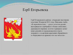 Герб Егорьевского района утверждён местными властями 28 апреля 2011 года. Опи