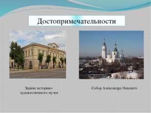 Достопримечательности Здание историко-художественного музея Собор Александра