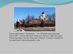 Центр современного Егорьевска— это памятник градостроения конца XIX— начала
