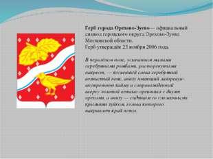 Герб города Орехово-Зуево— официальный символ городского округа Орехово-Зуев