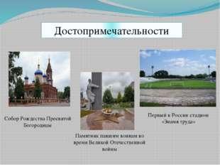 Достопримечательности Собор Рождества Пресвятой Богородицы Памятник павшим во