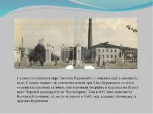 Первые поселения в окрестностях Куровского появились ещё в каменном веке. С к