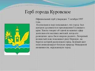 Официальный герб утвержден 7 октября 1997 года. Колокольня и перо показывают,