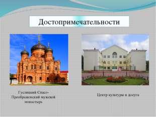 Достопримечательности Гуслицкий Спасо-Преображенский мужской монастырь Центр