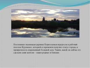 Постепенно маленькая деревня Подмосковья переросла в рабочий поселок Куровско
