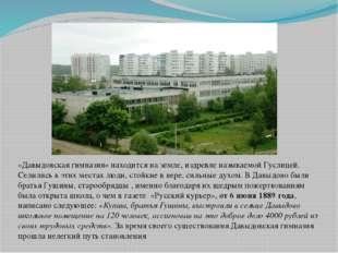 «Давыдовская гимназия» находится на земле, издревле называемой Гуслицей. Сели