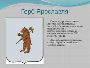 Герб Ярославля Согласно преданию, князь Ярослав покорил местных жителей, убив