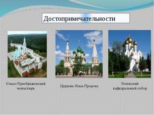 Достопримечательности Спасо-Преображенский монастырь Успенский кафедральный с
