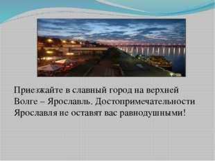 Приезжайте в славный город на верхней Волге – Ярославль. Достопримечательност