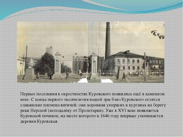 Первые поселения в окрестностях Куровского появились ещё в каменном веке. С к...